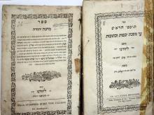 Machaneh Yehuda - Livorno, 1803 / Tosafei HaRosh ? Livorno, 1776 ? First Editions