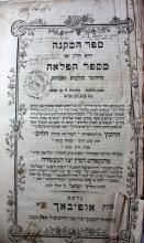 Basic Books on the Shas ? First and Early Editions