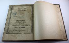 Five Responsa and Halacha Books