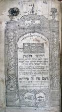 Books on the Shas ? Many Signatures