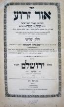 Halacha and Responsa Books ? Signatures and Glosses