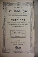 Sha'ar Kavod Hashem, by the Miracle Worker Rabbi Efraim Ankava ? First Edition