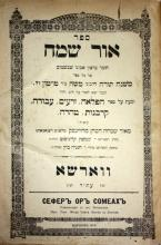 Or Sameach ? First Edition ? Complete Set