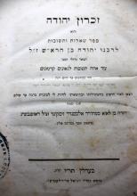 Zichron Yehuda ? First Edition