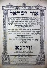 Or Yisrael by Rabbi Yisrael Salanter ? First Edition