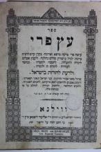 Etz Pri by Rabbi Yisrael Salanter, with Igeret Mussar ? First Edition