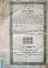 Ha'Chafetz Chaim by Rabbi Chaim Palagi ? Izmir, 1880 ? First Edition