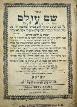Shem Olam ? First Edition