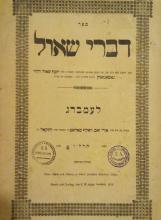 Sho'el U'Meshiv Responsa - Lemberg, 1865 - First Edition - Ancient Inscriptions