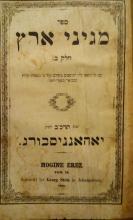 Maginei Eretz - Johannesburg, 1862 - First Edition of the Novellae of Rabbi Akiva Eger