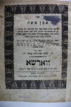 Even Moshe - Warsaw, 1859 - First Edition