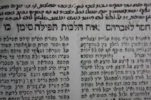Chessed Le'Avraham - First Edition - Glosses in Sephardic Handwriting