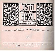 Two interesting books about Herzl