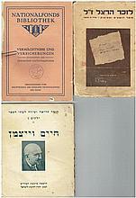The Jewish National Fund, Rare Items
