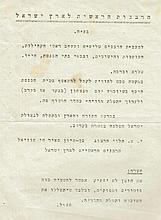 Letter of the Chief Rabbis about the prayer of thanks with the end of World War II