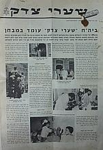 Shaare Zedek news, special edition, the Six-Day War, Iyar 1967, with pictures of the hospital during the war