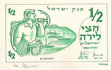 An Essay for a banknote of Half a Lira - 1958, M. Shamir