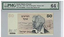 50 Shekel, Bank of Israel, two stripes, 1978, PM64