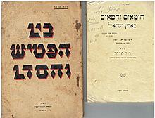 Two books of David Tidhar, British police inspector in Jerusalem, one of them with a dedication of the author