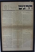 'Ha'Regesh' (Emotion) Poster, 1934