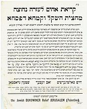 Ad requesting the Half Shekel donation and donation for food for Passover, the thirties