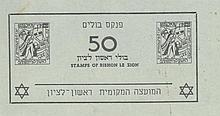A proposal of a stamp booklet front cover of Rishon LeZion, during the transition period