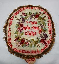 A hand-made, embroidered Matza Cover, the end of the 19th century