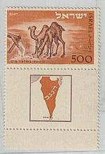 Negev stamp, 1950, with a Tab, not stamped