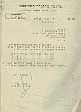 Lot of Letters signed by mayors and heads of councils in Israel