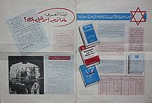 Egyptian Anti-Semitic propaganda leaflet in Arabic, 1956