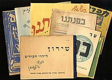 Fifteen Booklets from Palestine/Eretz Yisrael [1940-1955]. Some Rare and Unknown.