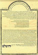 Printed Poster. Jerusalem, c. 1965.