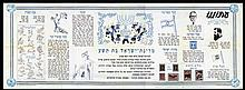 Itoneinu. Illustrated Wall Paper for Jewish Children.KK