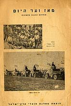 Mei'az V'ad HaYom. History of the Haganah in Pictures. [1949]?
