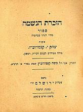 Hazkarot Neshamot. Jerusalem, 1924
