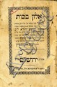 Alon Bachot. Eulogy for Rabbi Yehoshua Leib Diskin. [1899].