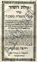 Ayelet HaShachar. Mantua, [1724].