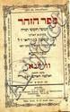 The book of Zohar with Comments from the Hidden Mekubal Rabbi Yehudah Zev Leibowitz.