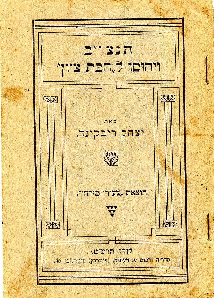 The Netziv and His Relationship with Chibat Tzion. Lodz, [1919].