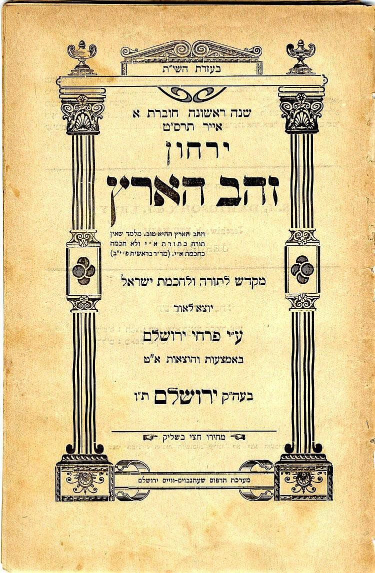Periodical. 'Zahav Ha'Aretz'. Jerusalem, [1909]. Discovery!