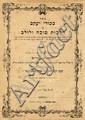 Bikurei Yaakov on Hilchot Sukka and Lulav. Altona, 1858. First Edition with a Letters from Rabbi Akiva Eiger.