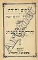Yalkut Yehudah. Bereishit. Dvinsk, 1931.