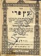 Eitz Pri. Rabbi Yisrael Salanter. Rabbi Yitzchak Elchonon Spector. Vilna, [1881].