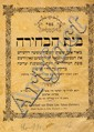 Beit HaBechira on the laws of Ritual Slaughter. Przemysl, 1906. With the Approbation of the Maharsham of Berzhan. Unknown.