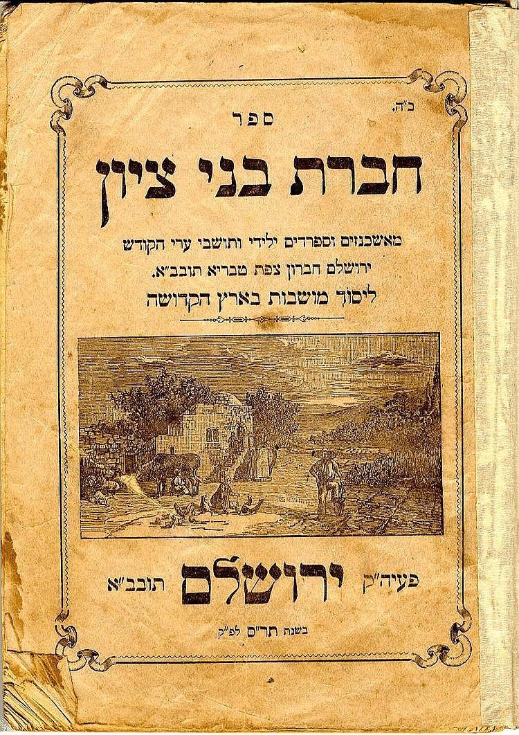 Sefer 'Chevrat Bnei Tzion....L'Yesod Moshavot B'Eretz HaKedosha'. Jerusalem, 1899.