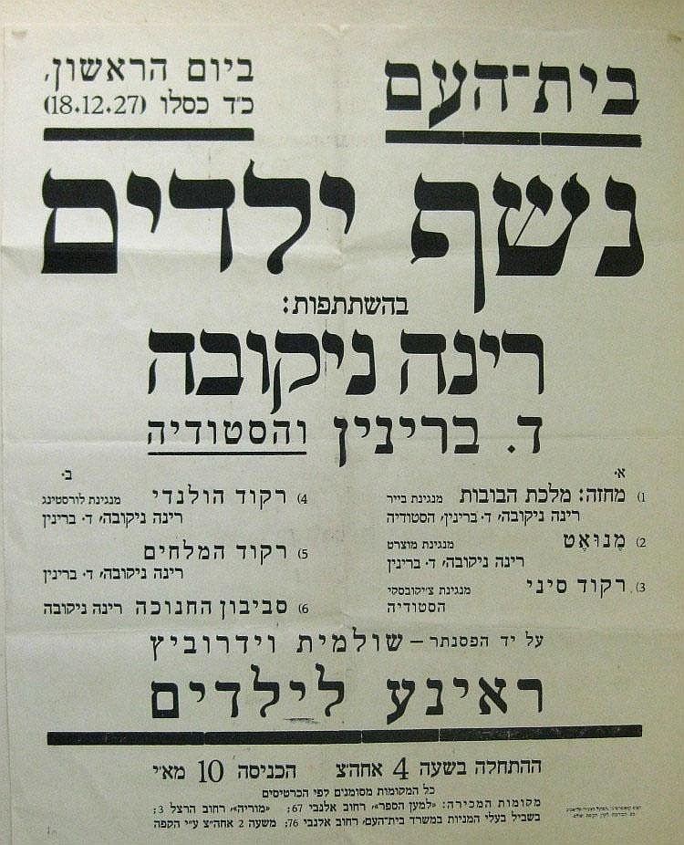 Poster. Children's Ball. Tel Aviv, 1927.
