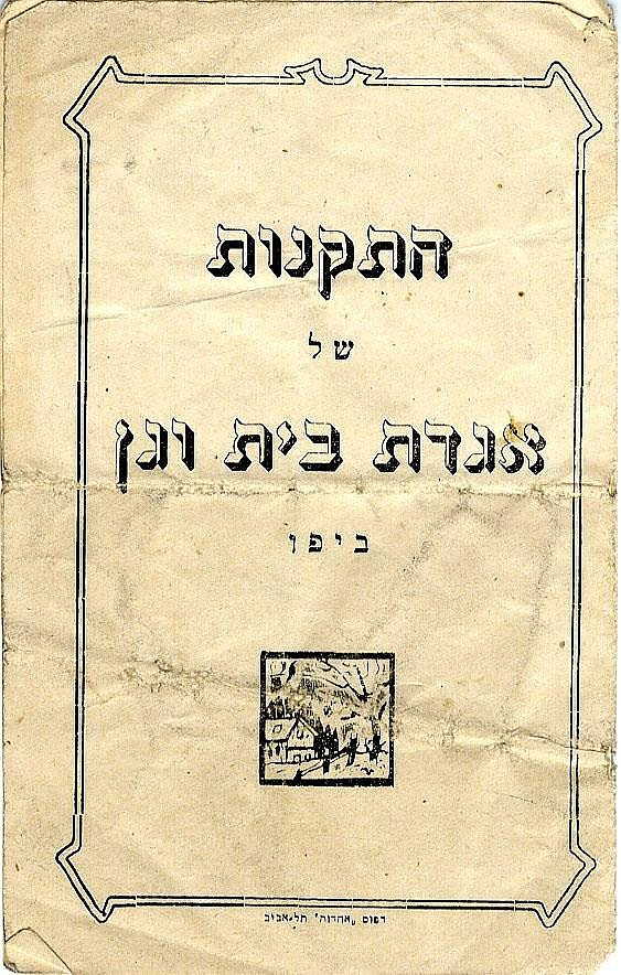 Bylaws of the 'Bayit V'Gan' Society in Jaffa. Tel Aviv, c. 1919.