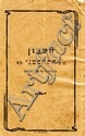 Report of the Tachkemoni School in Jaffa. Jaffa, [c. 1909].