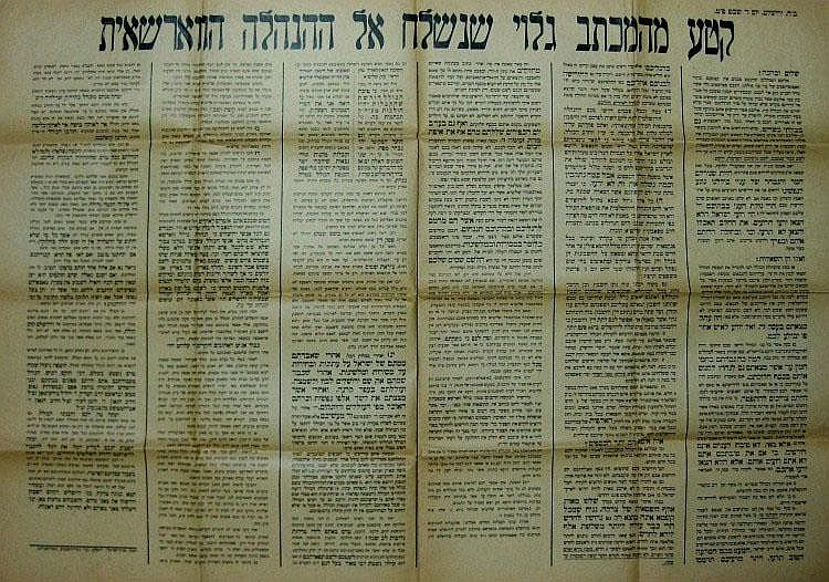 Broadside. Poster Related to 'Kollel Warsaw Poland'. Jerusalem, [1929].