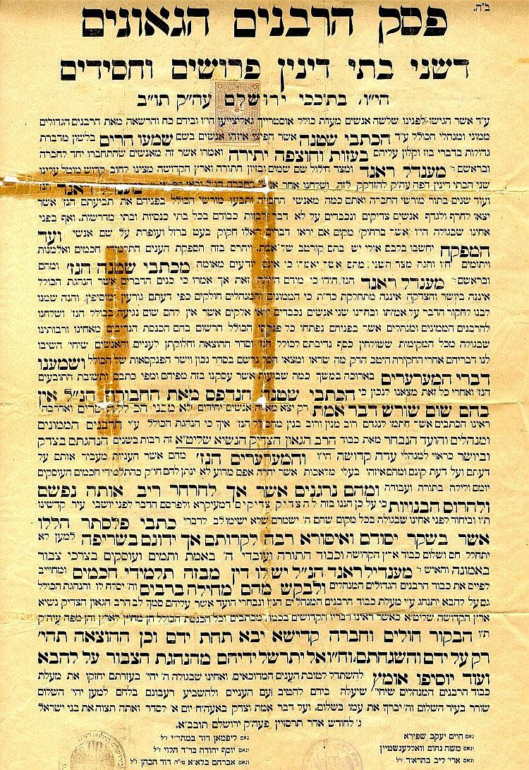 Notice. Ruling of the Beit Din of the Peirushim and Chassidim regarding the Chaluka of the Österreich -Galician Kollel. Jerusalem, 1907.